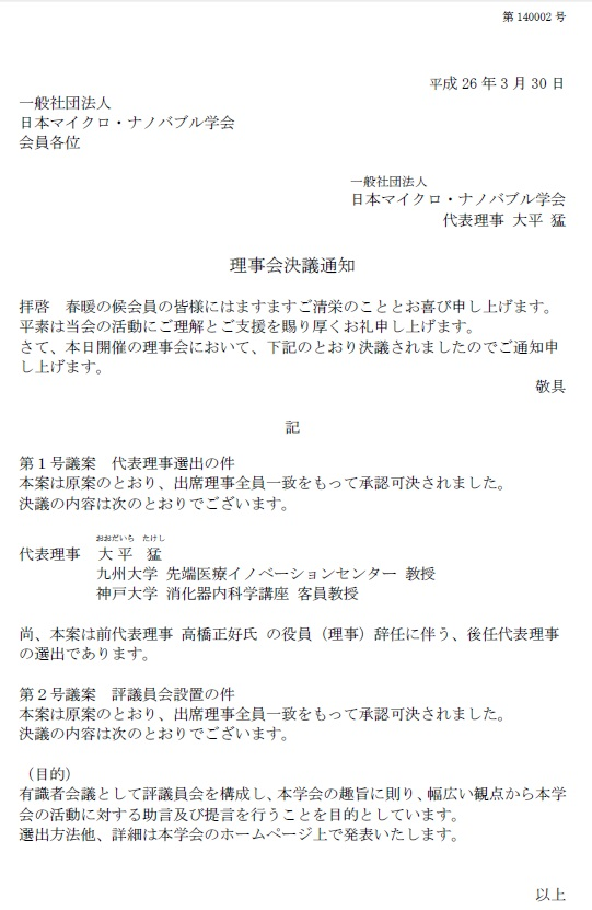 平成26年3月30日 理事会決議通知