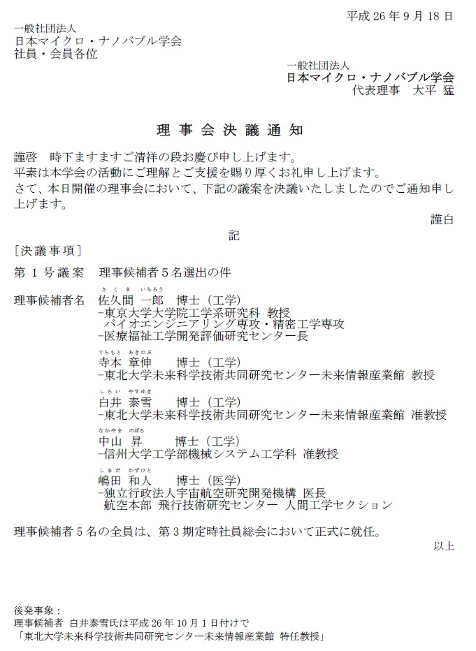 rijikaiketsugi3