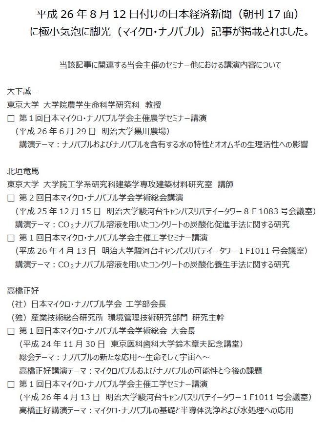 nikei20141211