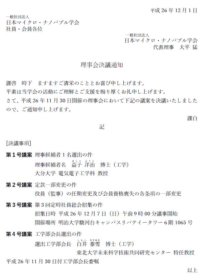 rijikaiketsugi20141201