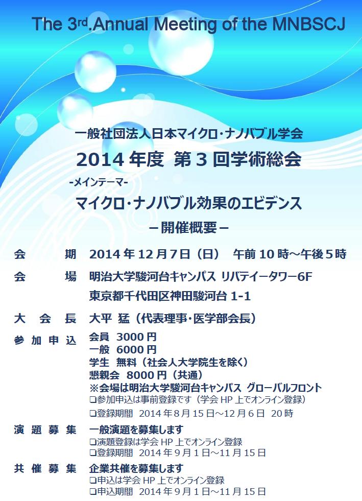 sokai20141204
