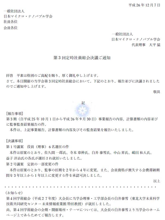 sokaiketsugi20141209