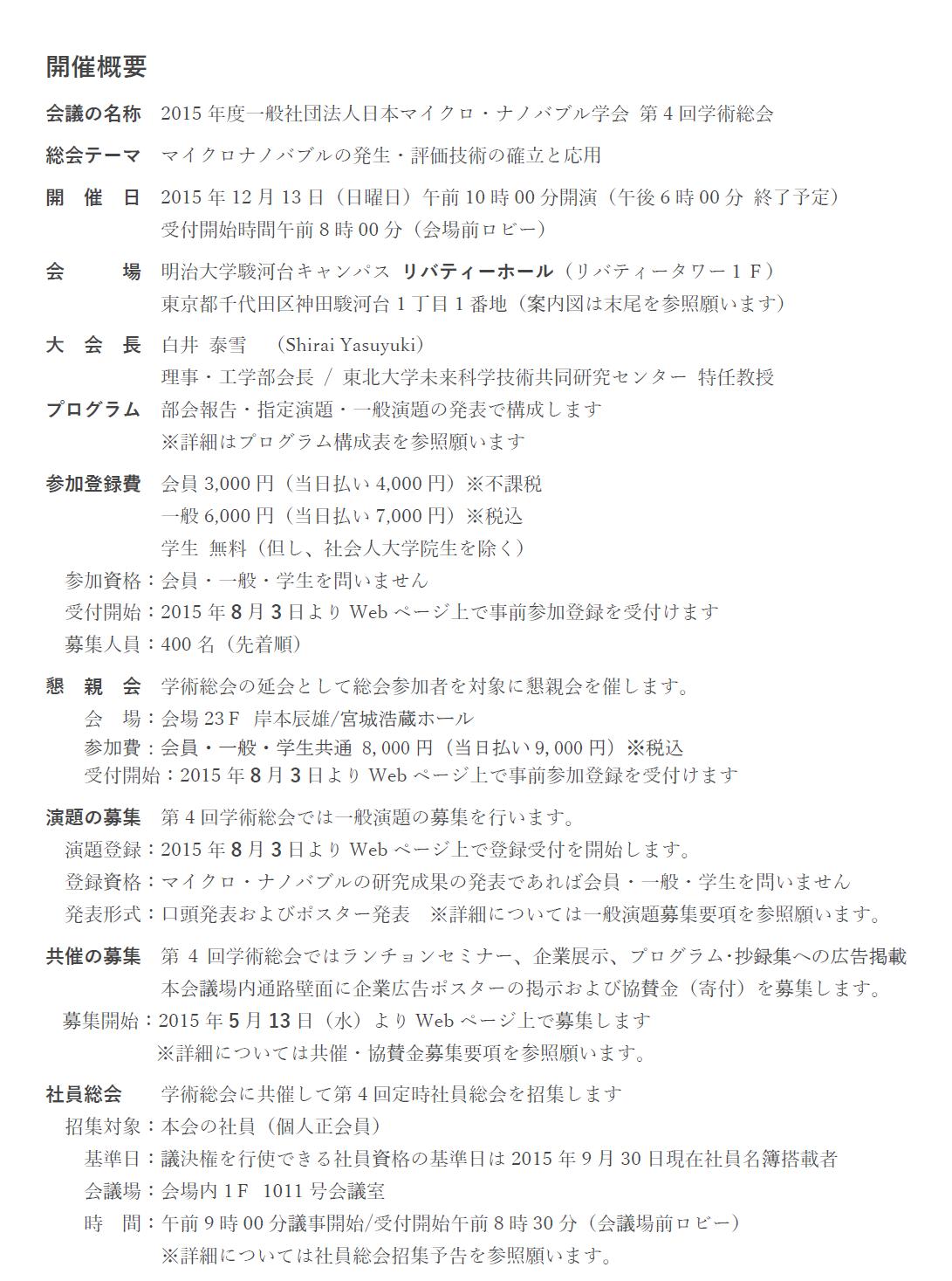 sokai_20150511_2