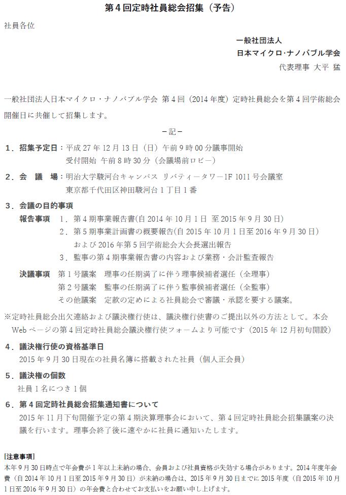 sokaisyosyu_20150518
