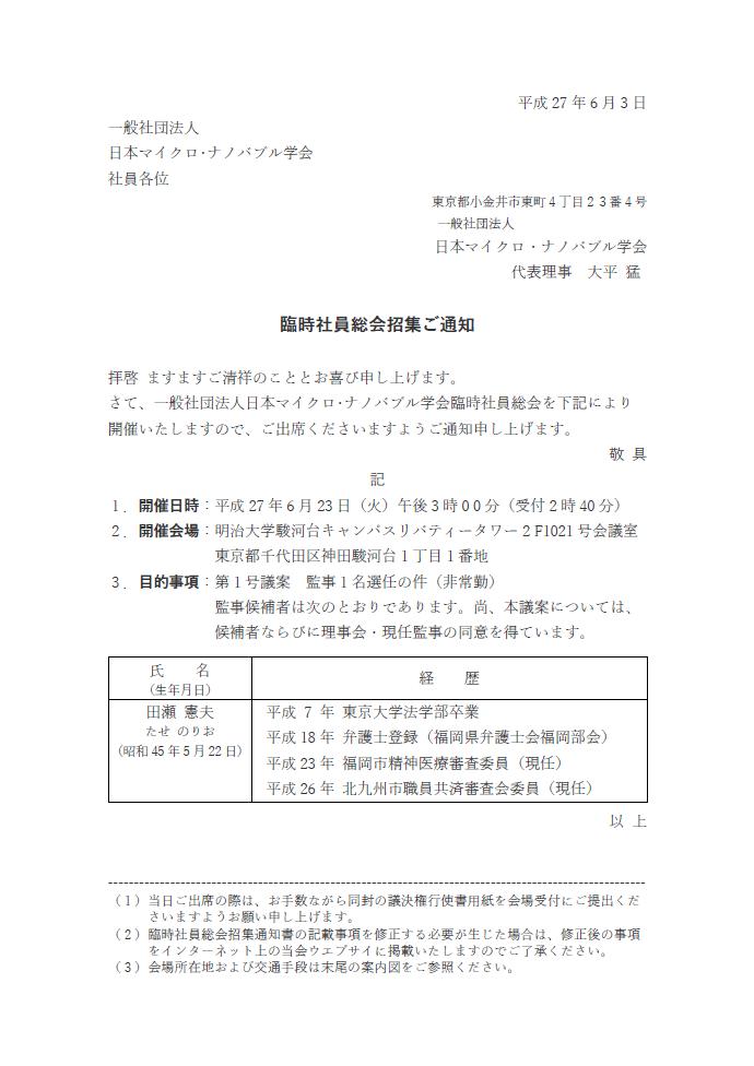 rijikaiketsugi_20150602_1