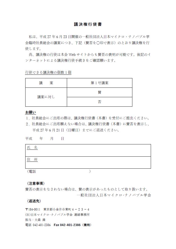 rijikaiketsugi_20150602_3