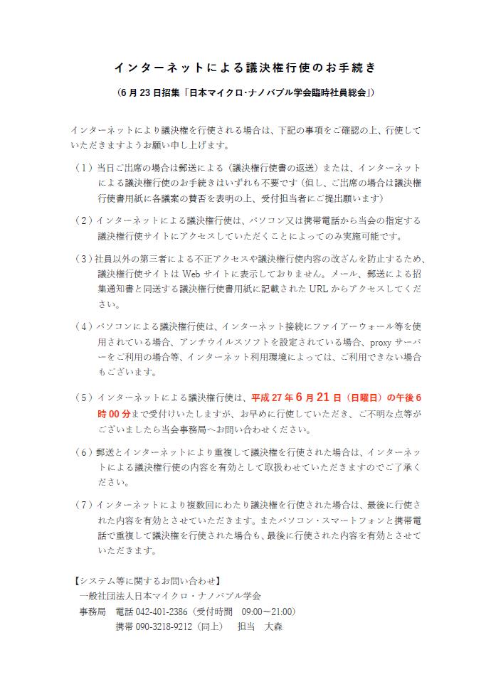 rijikaiketsugi_20150602_4
