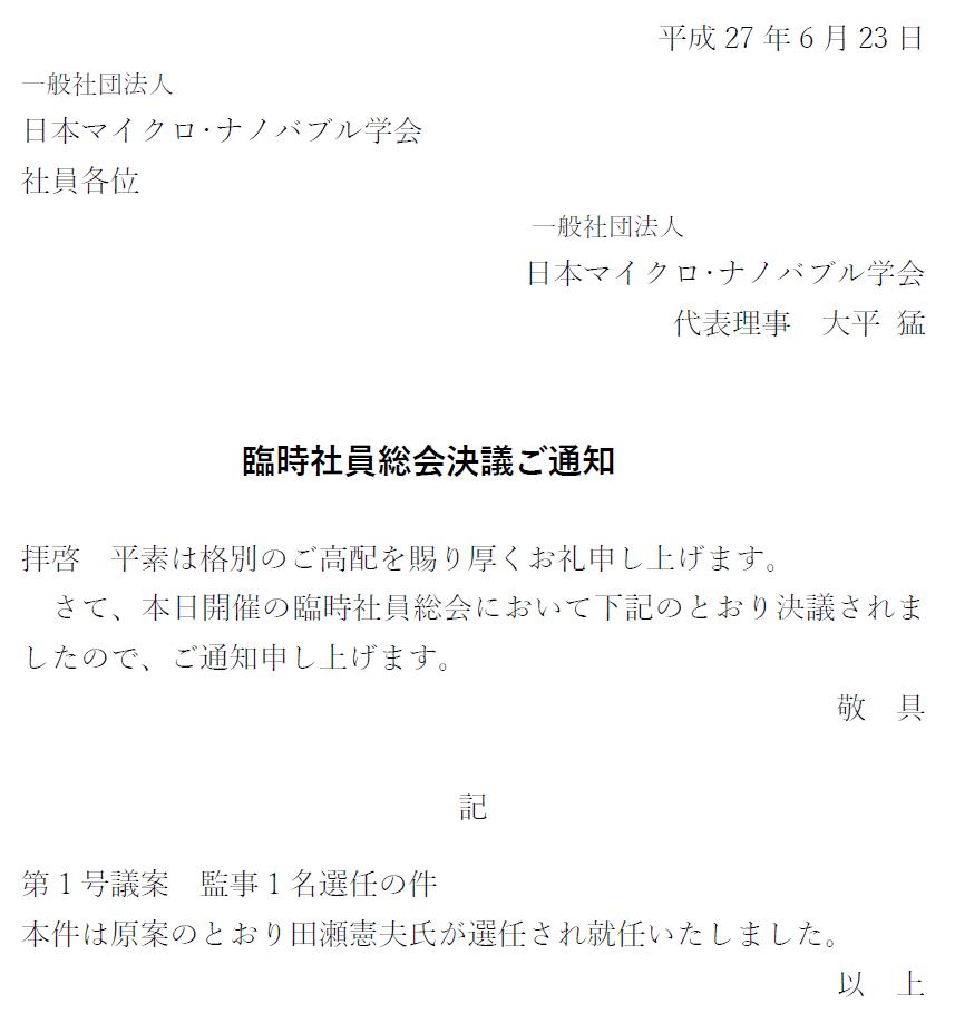 rijikaiketsugi_20150623
