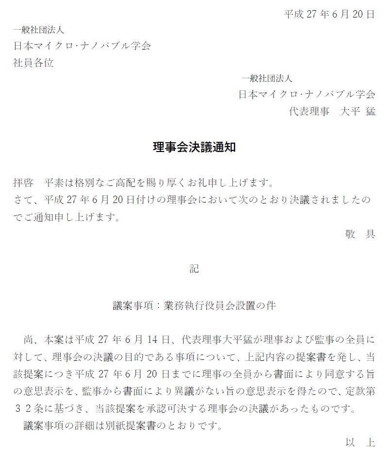 rijikaiketsugi_20150625