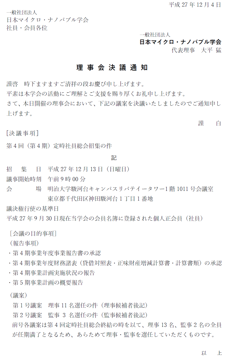 rijkaiketsugi20151204-1