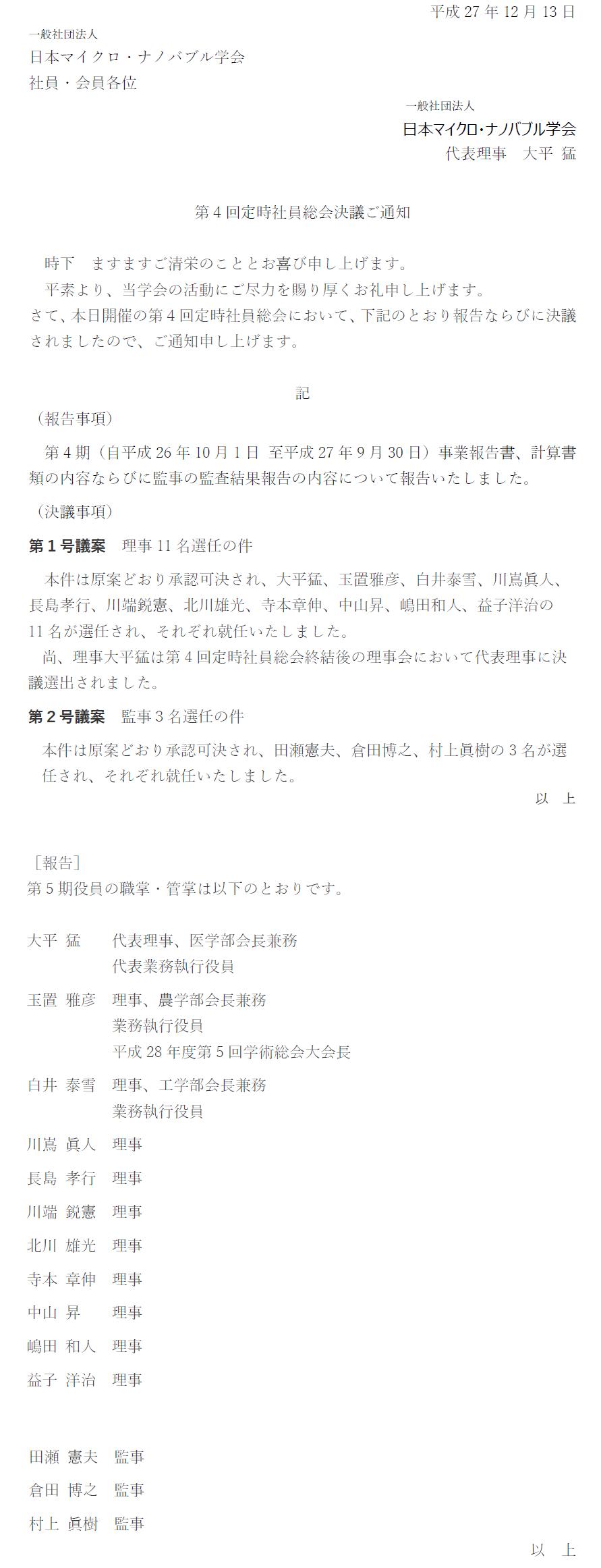 teijisokai20151221
